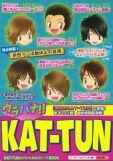 『ウラバナ!! KAT-TUN』