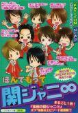 ほんでもって関ジャニ8—『素顔の関ジャニ8』超満載!!『KAT-TUN』『NEWS』コラボ・エピソードも収録!