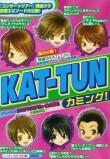 KAT-TUNカミング!